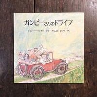 「ガンピーさんのドライブ(1981年版)」ジョン・バーニンガム