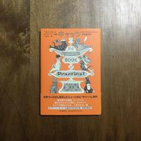 「キャッツ ポッサムおじさんの実用猫百科」T.S.エリオット エドワード・ゴーリー 画