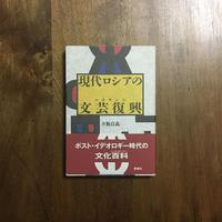 「現代ロシアの文芸復興」井桁貞義