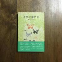 「毛虫の舞踏会」堀口大學 編訳