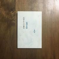 「星界からの報告」池澤夏樹