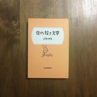 「僕の描き文字」平野甲賀