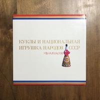 「ソ連の人形と玩具展」