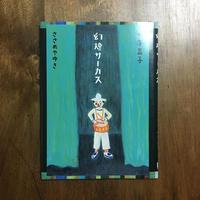 「幻燈サーカス」中澤晶子 作 ささめやゆき 絵