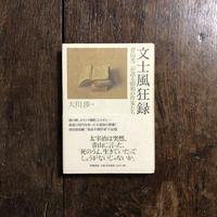 「文士風雲録 青山光二が語る昭和の作家たち」大川渉