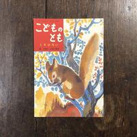 「くりひろい」厳大椿 作 山田三郎 画