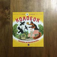 「Kolobok」Yuri Vasnetsov(ユーリー・ヴァスネツォフ)