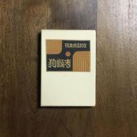 「狗猴考 武井武雄刊本作品 No.102 限定300部 署名入り」