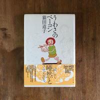 「うわさのベーコン」猫田道子