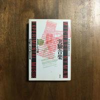 「実験音楽 ケージとその後」マイケル・ナイマン