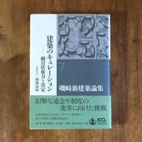 「建築のキュレーション 磯崎新建築論集 7」