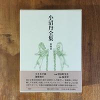 「小沼丹全集 第四巻(小さな手袋 珈琲挽き 清水町先生 福寿草)」