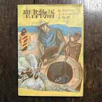 「聖書物語」フェリクス・ホフマン 絵