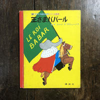 「王さまババール(旧版/1965年初版)」ジャン・ド・ブリューノフ