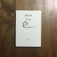 「貝殻幻想 原型とリズム」渋沢孝輔