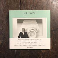 「オキーフの家」マイロン・ウッド 写真 クリスティン・テイラー・パッテン 文 江國香織 訳