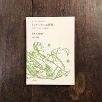 「オーピー・コレクション マザーグースの世界 テキストガイド」平野敬一