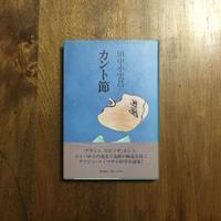 「カント節」田中小実昌