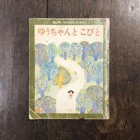 「ゆうちゃんとこびと(1975年)」安野光雅