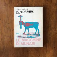 「ナンセンスの機械」ブルーノ・ムナーリ