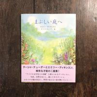 「まぶしい庭へ」エミリー・ディキンスン ターシャ・テューダー 絵