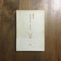 「シュペルヴィエル 内部空間の詩人」後藤信幸