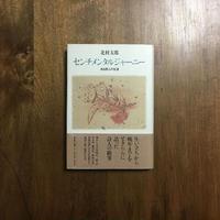 「センチメンタルジャーニー ある詩人の生涯」北村太郎