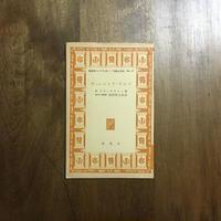 「ヴァージニア・ウルフ 英文学ハンド・ブック 作家と作品No.17」B.ブラックストン