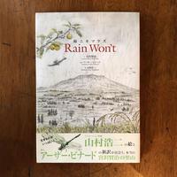 「Rain Won't」宮沢賢治 アーサー・ビナード 英語 山村浩二 絵 署名本