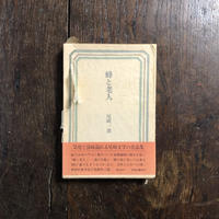 「蜂と老人」尾崎一雄