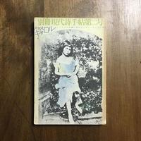 「別冊 現代詩手帖 ルイス・キャロル特集 1972年 」