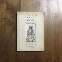 「ヴィヨン詩」佐藤輝夫 訳