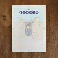 「和田誠の仕事展 図録」