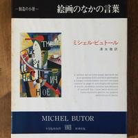 「絵画の中の言葉 創造の小径」ミシェル・ビュトール