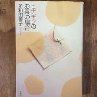 「ヒナギクのお茶の場合」多和田葉子