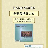 スターダスト・レビュー(STARDUST REVUE)/ 今夜だけきっとバンド・スコア(TAB譜)  楽譜