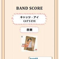 杏里 (ANRI) / CAT'S EYE (キャッツ・アイ) バンド・スコア(TAB譜)  楽譜