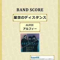 ALFEE (アルフィー)  /  星空のディスタンス  バンド・スコア(TAB譜) 楽譜