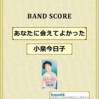 あなたに会えてよかった / 小泉今日子 バンド・スコア (TAB譜) 楽譜