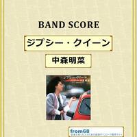 中森明菜 /  ジプシー・クイーン  バンド・スコア (TAB譜)  楽譜