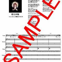 椎名林檎 / ギブス バンド・スコア(TAB譜)