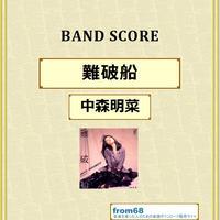 中森明菜 / 難破船 バンド・スコア (TAB譜) 楽譜