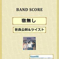 世良公則&ツイスト / 宿無し バンド・スコア (TAB譜) 楽譜 from68