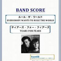 ティアーズ・フォー・フィアーズ(TEARS FOR FEARS) / ルール・ザ・ワールド(EVERYBODY WANTS TO RULE THE WORLD)  バンド・スコア(TAB譜) 楽譜