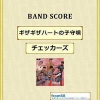 チェッカーズ / ギザギザハートの子守唄  バンド・スコア(TAB譜)  楽譜