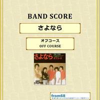 オフコース (OFF COURSE) /  バンド・スコア(TAB譜)  楽譜