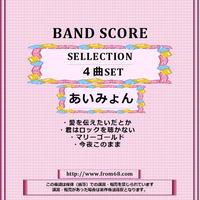 【4曲SET】あいみょん SELLECTION バンド・スコア 楽譜 ダウンロード販売