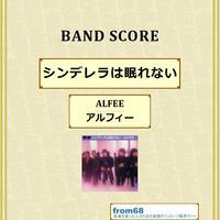 ALFEE (アルフィー)  /  シンデレラは眠れない  バンド・スコア(TAB譜) 楽譜
