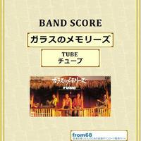 TUBE (チューブ)  / ガラスのメモリーズ  バンド・スコア(TAB譜) 楽譜