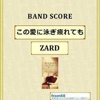 ZARD  /  この愛に泳ぎ疲れても   バンド・スコア (TAB譜) 楽譜